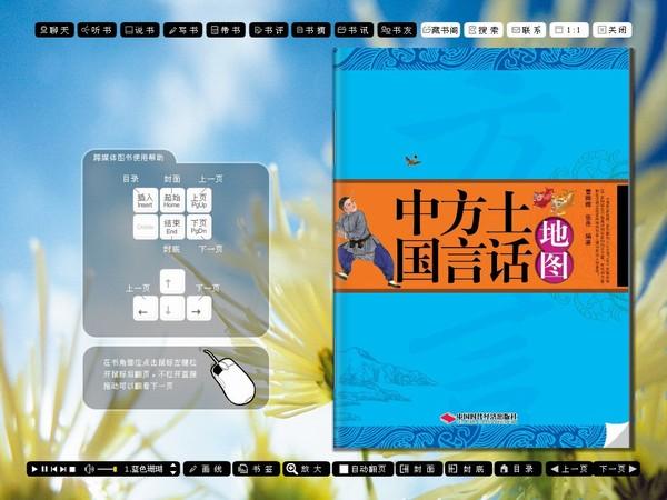 中国方言土话地图 | 客户回馈