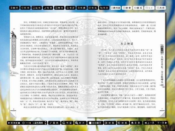 中国方言土话地图 | 客户回馈平台-跨媒体图书